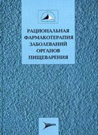 Рациональная фармакотерапия заболеваний органов пищеварения - Ивашкин В.Т. - 2003 год
