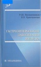 Гастроэнтерология: Заболевания желудка - Вахтангашвили Р.Ш., Кржечковская В ...