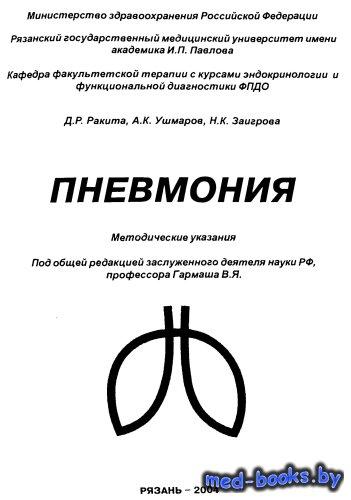 Пневмония - Гармаш В.Я., Ракита Д.Р. - 2004 год - 28 с.
