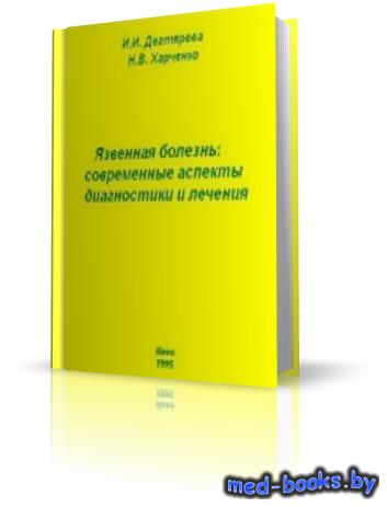 Язвенная болезнь: современные аспекты диагностики и лечения - Дегтярева И.И ...