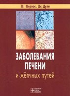 Заболевания печени и жёлчных путей - Ш. Шерлок, Дж. Дули - 1999 год