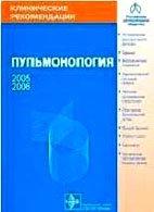 Пульмонология. Клинические рекомендации - Чучалин А.Г. - 2007 год