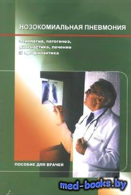 Нозокомиальная пневмония: этиология, патогенез, диагностика, лечение и проф ...