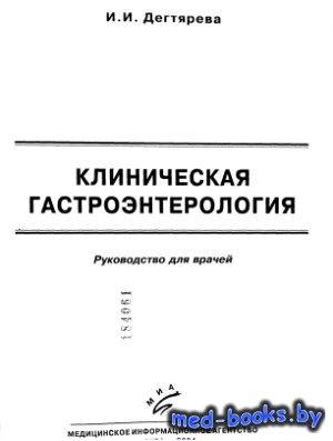 Клиническая гастроэнтерология - Дегтярева И.И. - 2004 год - 616 с.