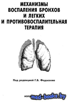 Механизмы воспаления бронхов и легких и противовоспалительная терапия - Фед ...