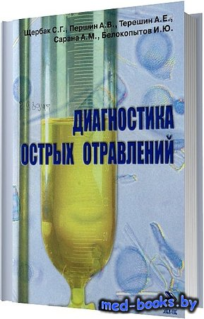 Диагностика острых отравлений - Щербак С.Г. , Першин А.В. , Терешин А.Е. и  ...