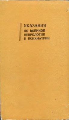 Указания по военной неврологии и психиатрии - Акимов Г.А. - 1992 год - 239  ...