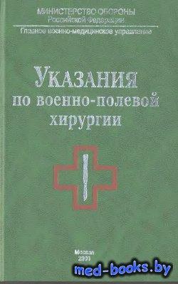 Указания по военно-полевой хирургии - Чурилов Л.П., Балин В.Н., Бисенков Л. ...