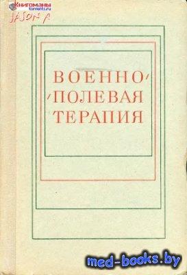 Военно-полевая терапия - Молчанов Н.С., Гембицкий Е.В. - 1973 год - 239 с.