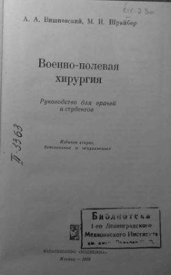 Военно-полевая хирургия - Вишневский А.А., Шрайбер М.И. - 1968 год - 342 с.