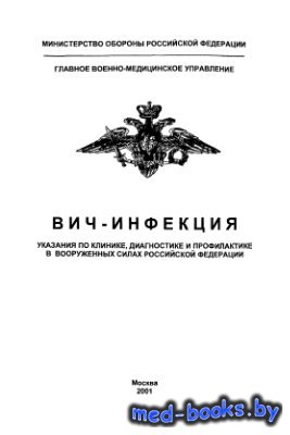Вич-инфекция. Указания по клинике, диагностике и профилактике в вооруженных ...