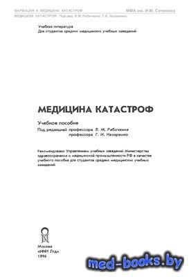 Медицина катастроф - Рябочкин В.М., Назаренко Г.И. - 1996 год - 276 с.