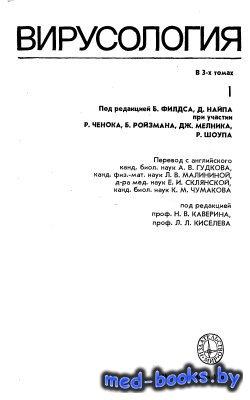Вирусология. Том 1 - Филдс и др. - 1989 год - 492 с.