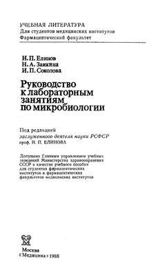Руководство к лабораторным занятиям по микробиологии - Елинов Н.П., Заикина Н.А., Соколова И.П. - 1988 год - 208 с.