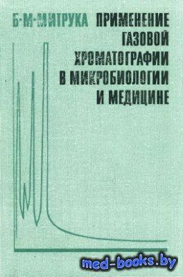 Применение газовой хроматографии в микробиологии и медицине - Митрука Б.М. - 1978 год - 608 с.