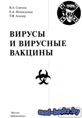 Вирусы и вирусные вакцины - Сергеев В.А., Непоклонов Е.А., Алипер Т.И. - 2007 год - 524 с.