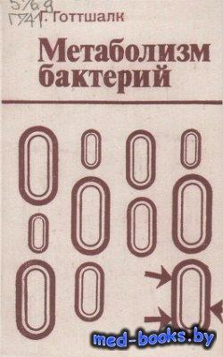 Метаболизм бактерий - Готтшалк Г. - 1982 год - 310 с.