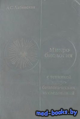 Микробиология с техникой микробиологических исследований - Лабинская А.С. - 1978 год - 394 с.