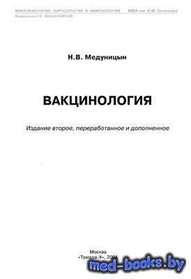 Вакцинология - Медуницын Н.В. - 2004 год - 448 с.