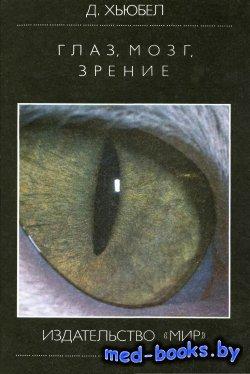 Глаз, мозг, зрение - Хьюбел Д. - 1990 год - 239 с.