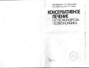 Консервативное лечение остеохондроза позвоночника - Фищенко В.Я., Мартыненк ...