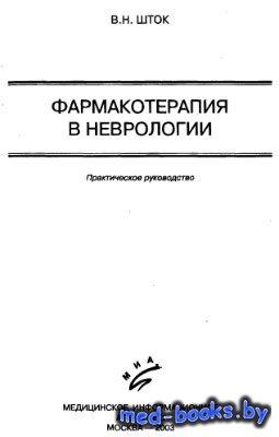 Фармакотерапия в неврологии - Шток В.Н. - 2003 год - 301 с.