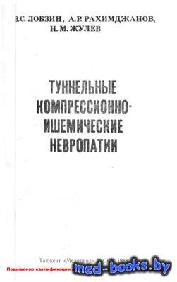 Туннельные компрессионно-ишемические невропатии - Лобзин В.С., Рахимджанов  ...