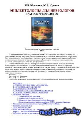 Эпилептология для неврологов - Юдельсон Я.Б., Юрьева Ю.В. - 2004 год - 100  ...