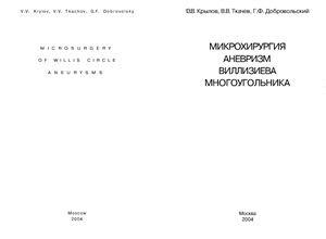 Микрохирургия аневризм виллизиевого многоугольника - Крылов В.В., Ткачев В. ...