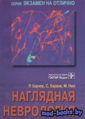 Наглядная неврология - Баркер Р., Барази С., Нил М. - 2006 год - 134 с.