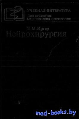 Нейрохирургия - Иргер И.М. - 1982 год - 425 с.