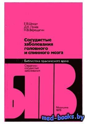 Сосудистые заболевания головного и спинного мозга - Шмидт Е.В., Лунев Д.К., ...
