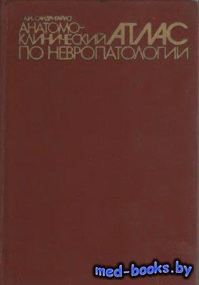 Анатомо-клинический атлас по невропатологии - Сандригайло Л.И. - 1978 год - ...