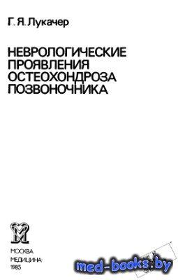 Неврологические проявления остеохондроза позвоночника - Лукачер Г.Я. - 1985 ...