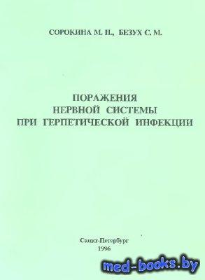 Поражения нервной системы при герпетической инфекции - Сорокина М.Н., Безух С.М. - 1996 год - 34 с.