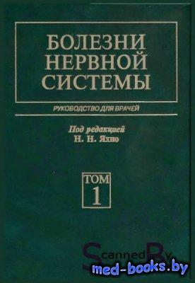 Болезни нервной системы. Том 1 - Яхно Н.Н. - 2005 год - 744 с.