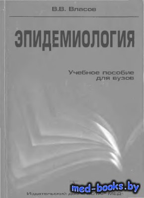 Эпидемиология - Власов В.В. - 2004 год - 448 с.
