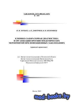 Клинико-лабораторная диагностика и организация противоэпидемических мероприятий при инфекционных заболеваниях - Хотько Н.И., Дмитриев А.П., Коломиец В