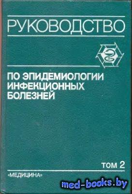 Руководство по эпидемиологии инфекционных болезней. Том 2 - Покровский В.И. ...