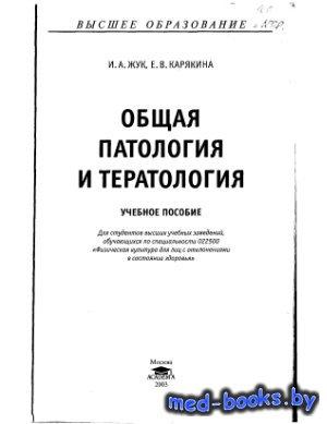 Общая патология и тератология - Жук И.А., Карякина Е.В. - 2003 год - 176 с.