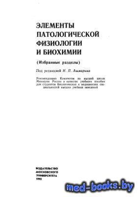 Элементы патологической физиологии и биохимии - Ашмарин И.П. - 1992 год - 1 ...
