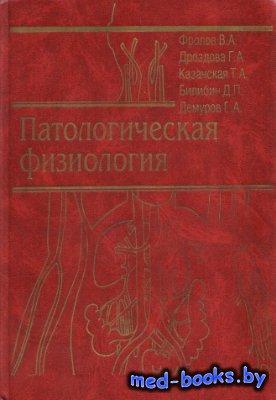 Патологическая физиология - Фролов В.А., Дроздова Г.А. и др. - 1999 год - 6 ...