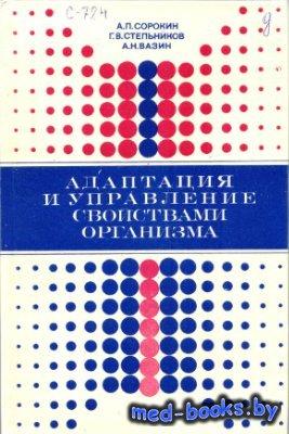 Адаптация и управление свойствами организма - Сорокин А.П., Стельников Г.В. ...