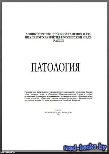 Патология: Учебник для фармацевтических вузов - Под ред. В.А. Черешнева и В ...