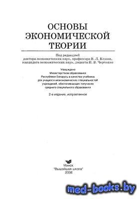 Основы экономической теории - Клюни В.Л. - 2006 год - 240 с.