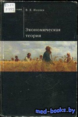 Экономическая теория - Иохин В.Я. - 2006 год - 861 с.