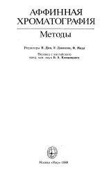 Аффинная хроматография. Методы - Дин П. и др. - 1988 год - 278 с.