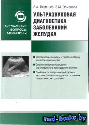 Ультразвуковая диагностика заболеваний желудка - Лемешко З.А., Османова З.М ...