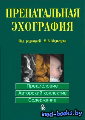 Пренатальная эхография - Медведев М.В. - 2005 год - 560 с.