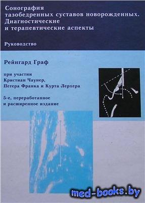 Сонография тазобедренных суставов новорожденных - Граф Р. - 2005 год - 196  ...